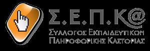 Σύλλογος Εκπαιδευτικών Πληροφορικής Καστοριάς (ΣΕΠΚΑ)