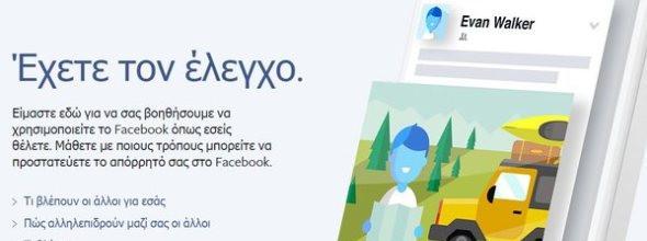 Facebook Privacy Basics: Όλα όσα θέλεις να γνωρίζεις για την ασφάλεια του λογαριασμού σου σε απλά Ελληνικά