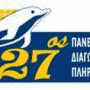27ος Πανελλήνιος Διαγωνισμός Πληροφορικής 2014-15