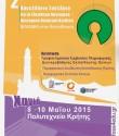 3η Ανακοίνωση – 2ου Πανελλήνιου Συνεδρίου Ελεύθερου Λογισμικού στην Εκπαίδευση