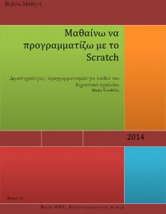 Βιβλίο Μαθητή Scratch2
