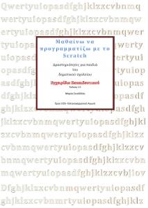 Βιβλίο Καθηγητή Scratch2